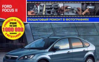 Ремонт и эксплуатация форд фокус 2