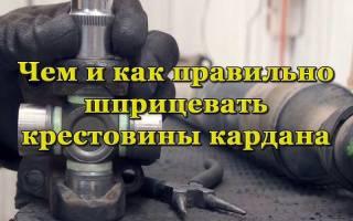Как смазать крестовину кардана