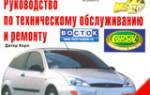 Руководство по ремонту форд фокус