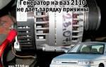 Не идет зарядка на аккумулятор ваз 2110