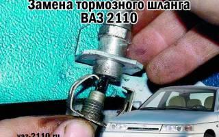 Замена тормозного шланга ваз 2110